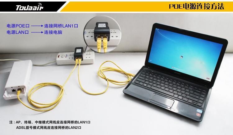 无线cpe与poe电源连接方法