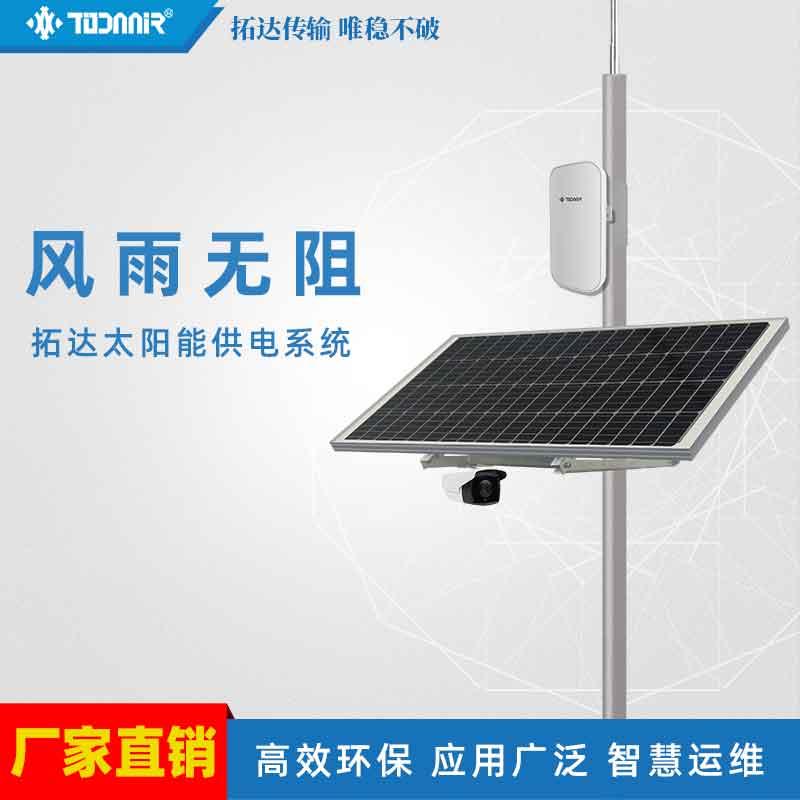todaair 拓达太阳能供电系统 120W单晶硅 户外无线监控/照明供电解决方案