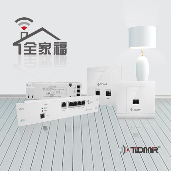 Todaair 拓达全家福组合 家庭WiFi上海快三 全屋WiFi覆盖 入墙式AP 智能网关管理
